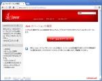 Java 7 Update 11のダウンロードページ