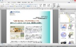 Word 2003互換の日本語ワープロ「JUST Note」