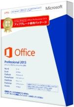 「Office 発売記念 数量限定 Office Professional 2013 アップグレード優待パッケージ」のパッケージ画像