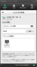 SugarSync 2.0のクライアントソフト画面