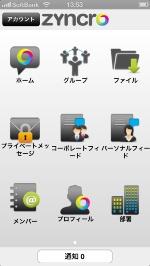 Zyncro iPhone App 1.6.2のメニュー画面