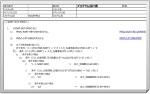 設計書リカバリーサービスで提出する設計書のイメージ(プログラム設計書)