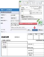 図2●表計算ソフトで作成した申請書をそのまま読み込んで表示できる