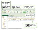 AssetView Ver.7の画面イメージ(出典:ハンモック)