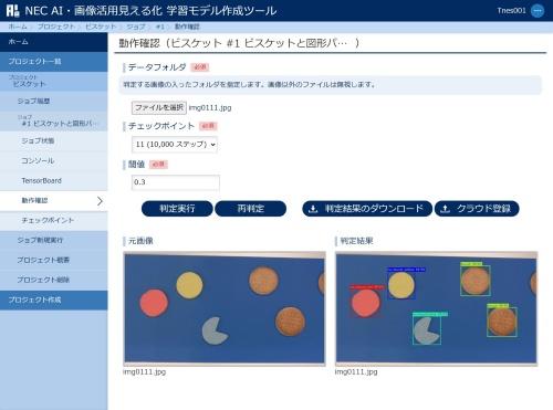 オプション機能「NEC AI・画像活用見える化サービス / 学習モデル作成ツール」の画面