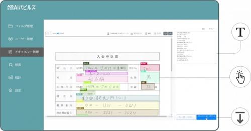 AIパピルスの画面。読み取り箇所をマウスなどで設定できる