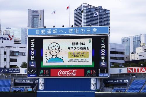 横浜スタジアム。国の方針に沿い、NPB(日本野球機構)はプロ野球開幕を延期。20年6月にずれ込んだ開幕時も、各球団は無観客で試合に臨んだ。以後、国は段階的に開催制限を見直し、9月には、定員1万人超の施設では収容率が50%を超えなければ人数上限なしというところにまで緩和された(写真:安川 千秋)