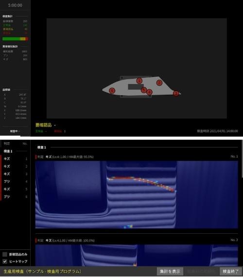 図4:異常検出時の操作画面例