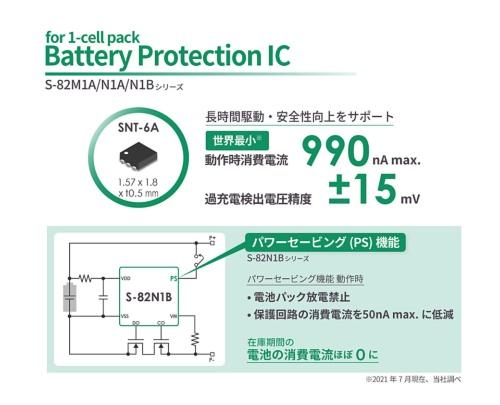 動作時消費電流を990nAに抑えた1セルのLiイオン2次電池用保護IC