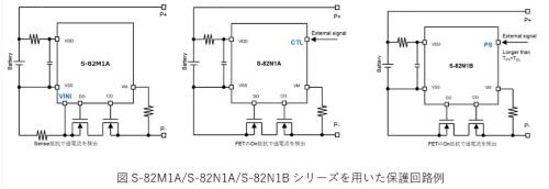 発売した3製品を使った電池保護回路