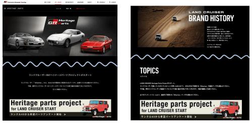 図2 トヨタの復刻部品に関する特設サイト