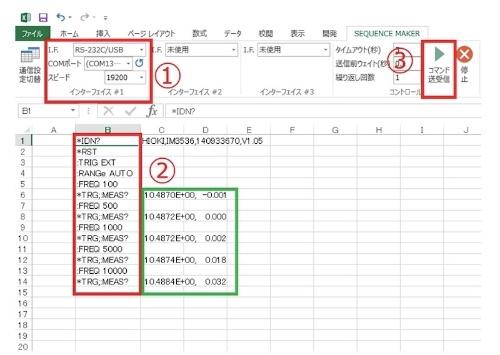 図2 画面イメージ
