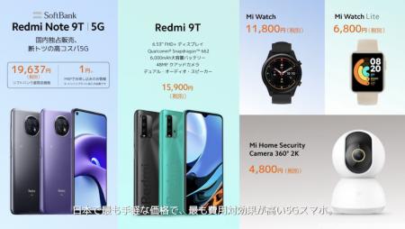 シャオミがスマートフォンなどの新製品を日本市場向けに発表