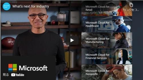 各業界向けのIndustry Cloudを説明する米マイクロソフトのサティア・ナデラCEO