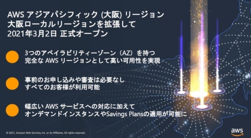 AWS「大阪リージョン」の概要