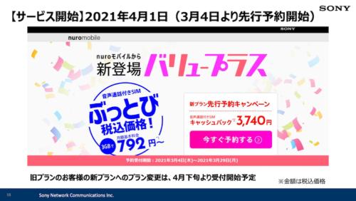 nuroモバイルが新プラン「バリュープラス」発表(出所:ソニーネットワークコミュニケーションズ)