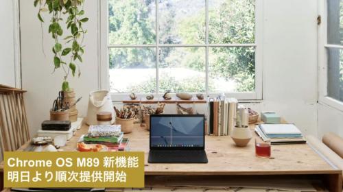 米グーグルがChrome OSの最新アップデート「M89」を提供開始