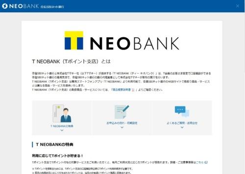 「T NEOBANK」を説明するWebサイト