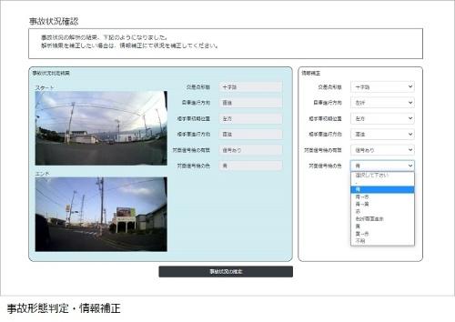 事故形態判定画面のイメージ