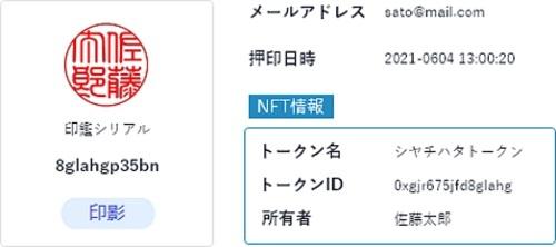 「NFT印鑑」の印影をクリックした際に表示される画面イメージ