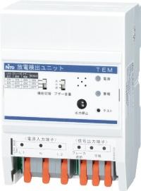 組み込み用のユニット(資料:日東工業)
