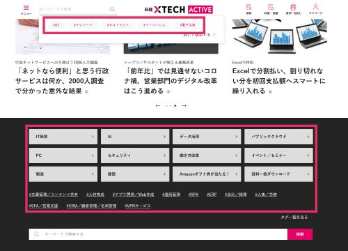 最上部の検索フォームとトップページに表示されたタグ