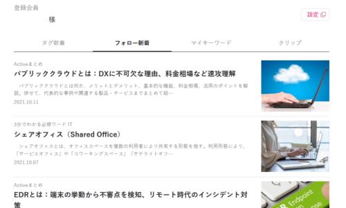 マイページ「フォロー新着」タブの画面