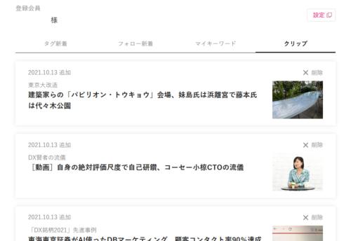 マイページ「クリップ」タブの画面