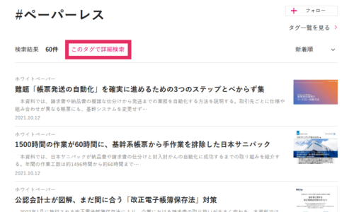 タグが付与された記事・資料の一覧画面にある「このタグで詳細検索」リンク