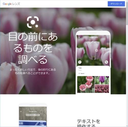 「Google レンズ」はスマホのカメラや写真に写っている対象を検索したり文字を抽出したりできる