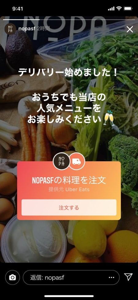 Instagramの「料理を注文」機能。スタンプをタップすると料理を注文できる