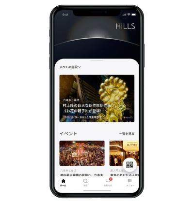 森ビルが2021年4月5日に提供を開始した「ヒルズアプリ」。六本木ヒルズや表参道ヒルズなどの利用者を対象に、便利で豊かな顧客体験の提供を目指す(写真提供:森ビル)