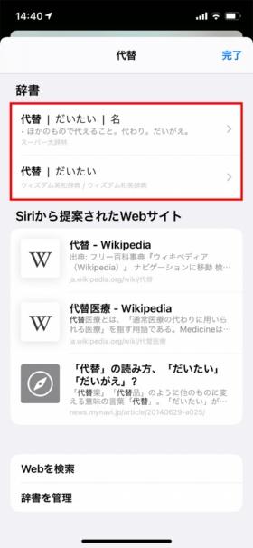 調べた単語が辞書で見つかると表示される。詳細を確認するにはそれぞれの項目をタップしよう。複数の辞書がヒットする場合や、「Siri」からWebサイトを提案される場合もある(赤い枠は筆者が付けた)