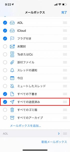 「すべての送信済み」メールボックスを追加しておくと、送信済みメールが1カ所に集まるので素早く確認できる(赤い枠は筆者が付けた)