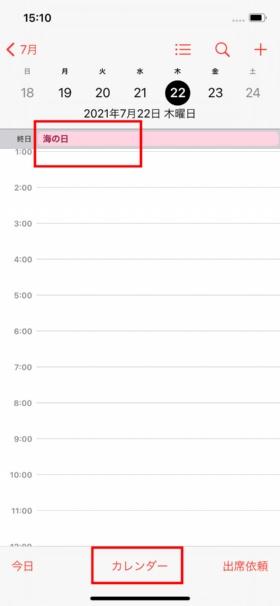 iPhone標準の「カレンダー」アプリで2021年7月22日を表示したところ。正しく「海の日」と表示されていることが確認できる。表示されていない場合や、設定を確認したいといった場合は画面下部の「カレンダー」をタップしよう(赤い枠は筆者が付けた)