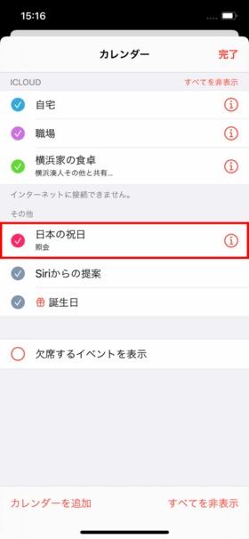 画面中央あたりに表示されている「日本の祝日」が標準で用意されている祝日カレンダー。これがオンになっていればよい(赤い枠は筆者が付けた)