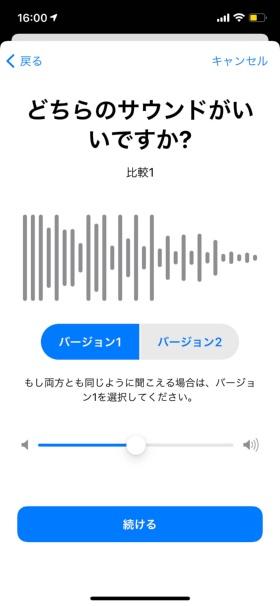 「ヘッドフォン調整」画面で「カスタムオーディオ設定」をタップすると起動するアシスタント。画面に従って設定していくと、自分の耳に合ったオーディオ設定になる