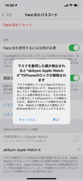 iPhoneの「Face IDとパスコード」設定画面の「Apple Watchでロック解除」にiPhoneにペアリングされているApple Watchが表示されるのでオンにしよう。条件が整っていないApple Watchは「アップデートが必要です」などと表示される