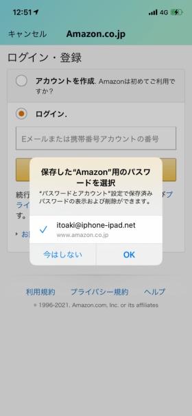 キーチェーンに保存されたアカウントとパスワードは、Safariやアプリでログイン画面を開いた際に自動で、またはユーザーが選択することで入力される。画面はキーチェーンに保存されているアカウントでパスワードを呼び出している様子