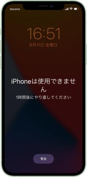 iPhoneの再起動時のパスコード入力で9回連続で間違えた場合、次に入力できるまでに1時間待たなければならない