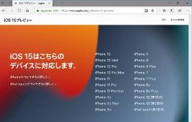 iOS 15の新機能やサポート対象となるiPhoneは、アップルのWebサイト「iOS 15プレビュー」で確認できる