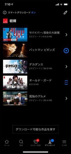 定額動画配信サービスのアプリは、作品をダウンロードしてネットワーク接続なしでも視聴できるのが一般的。モバイル環境ではこの機能を使うとデータ通信量の消費を抑えられる。画像は「Netflix」アプリの例