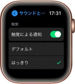 Apple Watchでは振動を「デフォルト」と「はっきり」の2種類から選択できる。振動の強さは変わらないようだが、振動のパターンが変わる