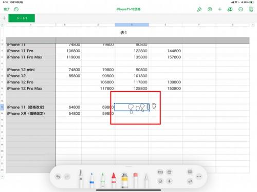 アップル製の表計算アプリ「Numbers」はスクリブルに対応し、Apple Pencilの手書きで直接文字を入力できる(赤い枠は筆者がつけた)