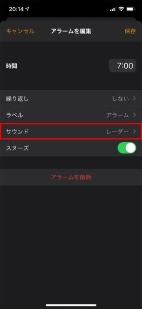 「時計」アプリのアラーム設定画面で「サウンド」をタップすると、アラームの時刻に鳴る音を変更できるだけでなく(次の画面に続く)