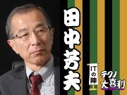 田中 芳夫(たなか よしお)