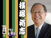 横塚 裕志(よこつか ひろし)