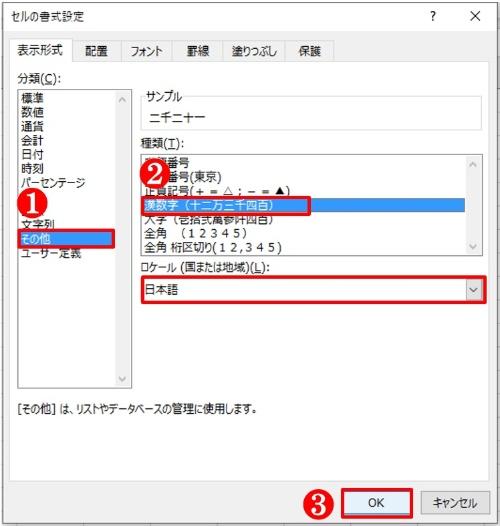 算用数字が入力してあるセルB2を選択し「ホーム」タブの「数値」グループにある「→」をクリックする。「セルの書式設定」ダイアログの「分類」から「その他」を選び、「種類」から「漢数字(十二万三千四百)」を選ぶ。「ロケール」は「日本語」に設定しておくこと
