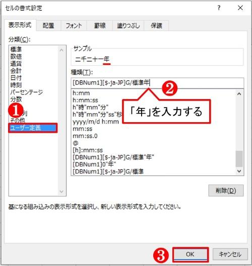 B2で「セルの書式設定」ダイアログを開き、「ユーザー定義」を選ぶ。「種類」は「[DBNum1][$-ja-JP]G/標準」となっている。この呪文の末尾に「年」と入力して、[Enter]キーを押す