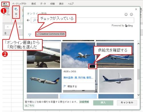 「図」の中の「オンライン画像」をクリック。分類から「飛行機」を選んで、「飛行機」画像の一覧画面を表示した。「Creative Commonsのみ」にチェックが入っている